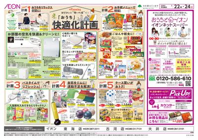 1/22号 寒の旬/新生活:裏面