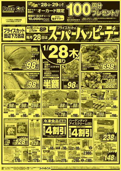 0128F_21P02Ashimomaro