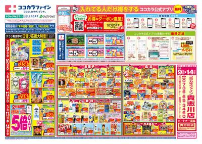 3月9日折込 食品チラシ 表