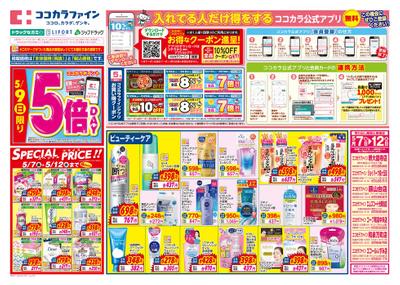 5月7日折込 セールチラシ(オモテ)