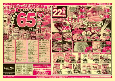 6/22号 65円均一