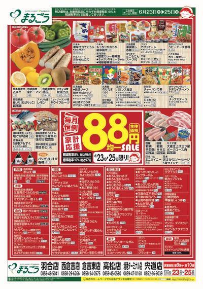 6月23日号 88円均一SALE 表