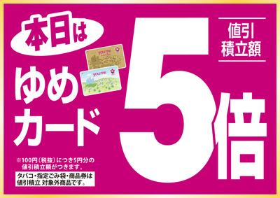 8/3 ゆめカード5倍