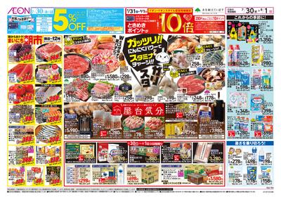 7/30号  肉の大市/生活応援:表面