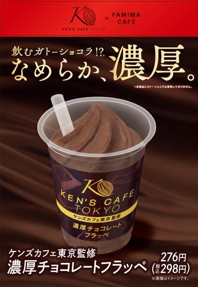 ケンズカフェ監修濃厚チョコレートフラッペ