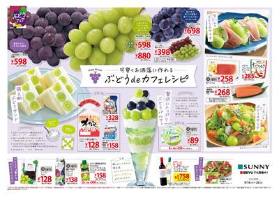 0916号ぶどうフェアチラシ(全店)オモテ
