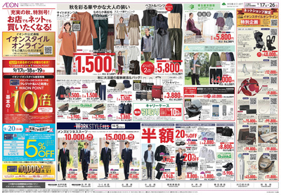9/17号 バイヤーズセレクション/秋のお出かけ準備:裏面