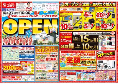 コジマ×ビックカメラ フルルガーデン八千代店 フルルガーデン八千代3階にOPEN!!(オモテ)